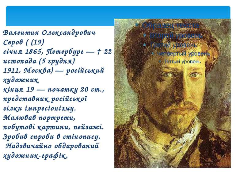 Валентин Олександрович Сєров((19) січня1865,Петербург—†22листопада(5...