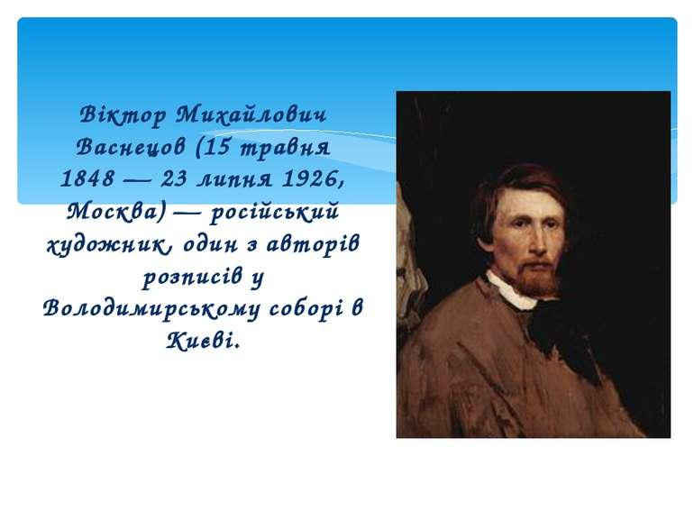 Віктор Михайлович Васнецов (15 травня 1848— 23 липня 1926, Москва)— російсь...