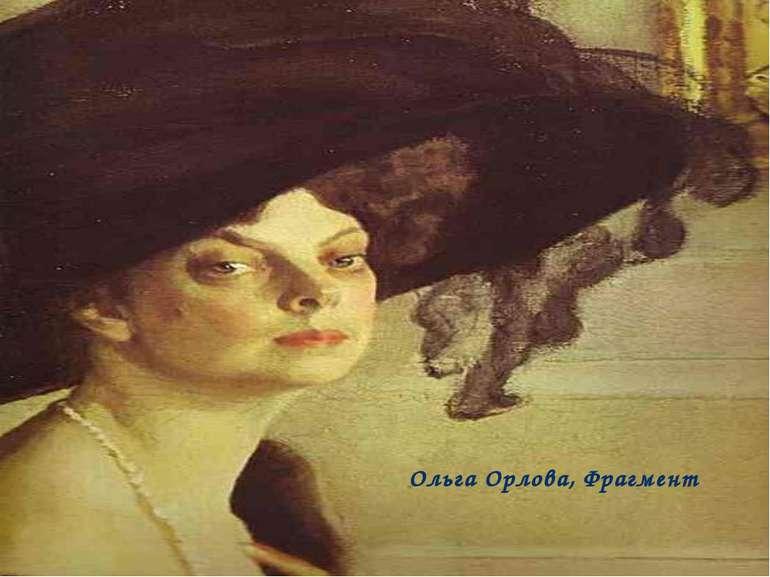 Ольга Орлова, Фрагмент