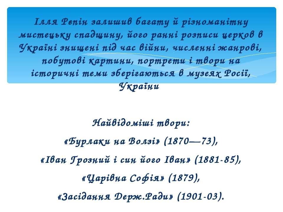 Ілля Рєпін залишив багату й різноманітну мистецьку спадщину, його ранні розпи...