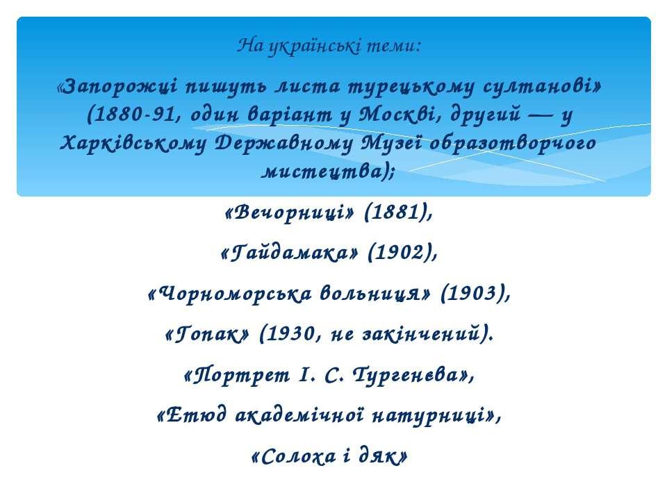 На українські теми: «Запорожці пишуть листа турецькому султанові» (1880-91, о...