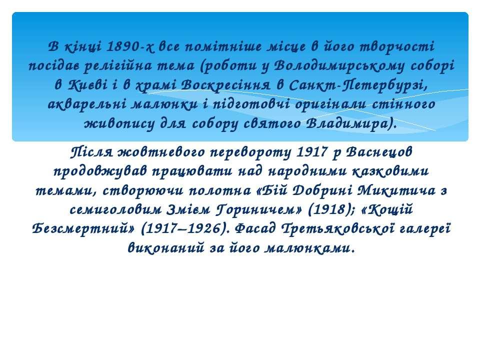 В кінці 1890-х все помітніше місце в його творчості посідає релігійна тема (р...