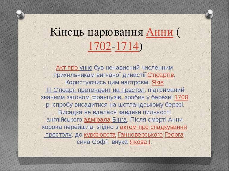 Кінець царюванняАнни(1702-1714) Акт про уніюбув ненависний численним прихи...