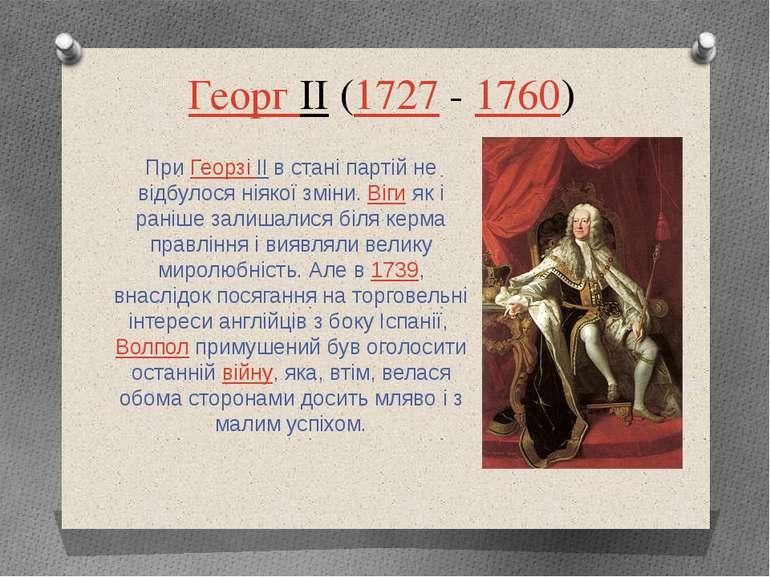 Георг II(1727-1760) ПриГеорзі IIв стані партій не відбулося ніякої зміни...