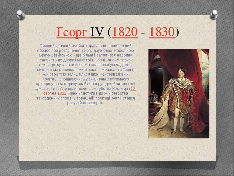 Георг IV(1820-1830) Перший значний акт його правління - непорядний процес ...