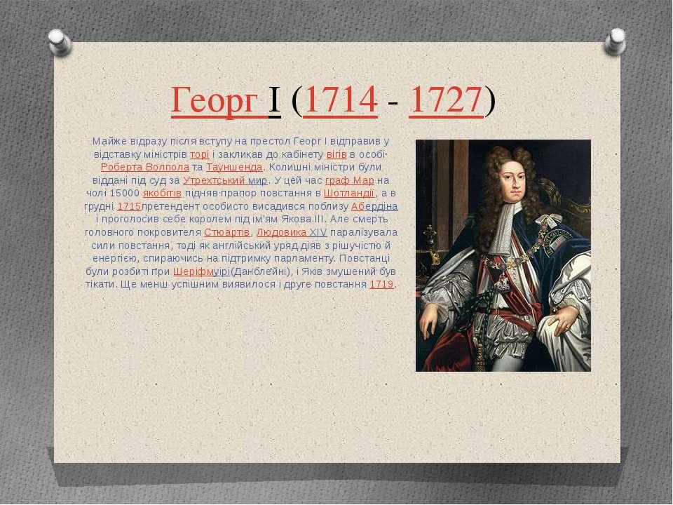 Георг I(1714-1727) Майже відразу після вступу на престол Георг I відправив...