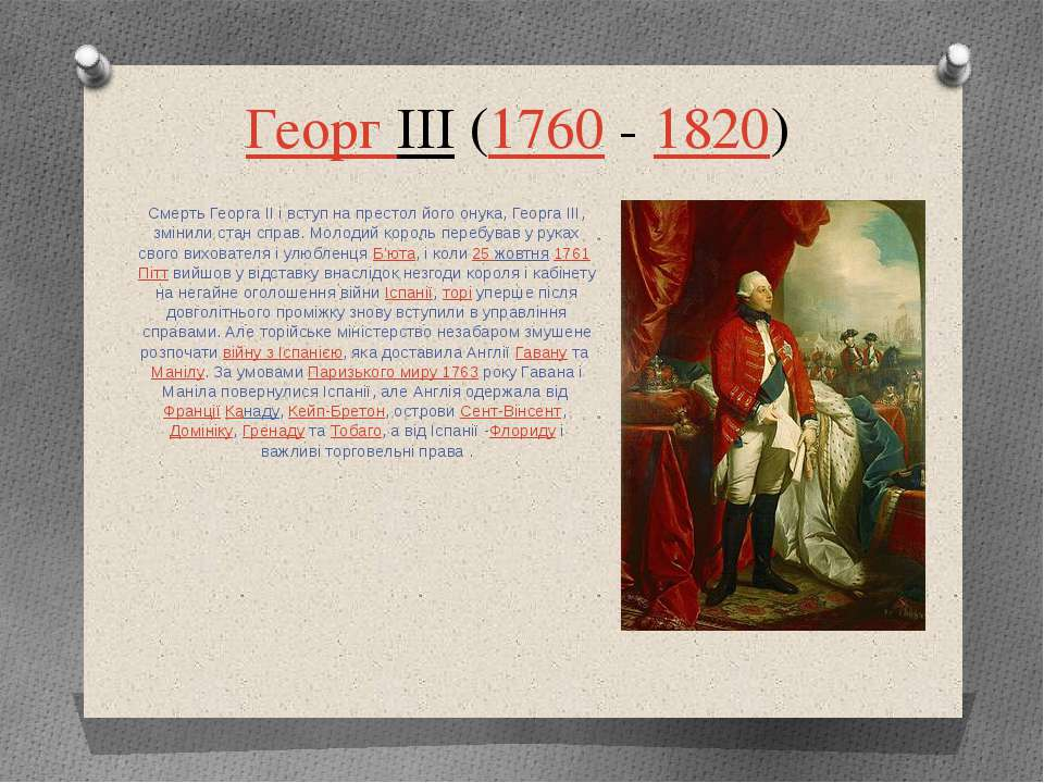Георг III(1760-1820) Смерть Георга II і вступ на престол його онука, Георг...
