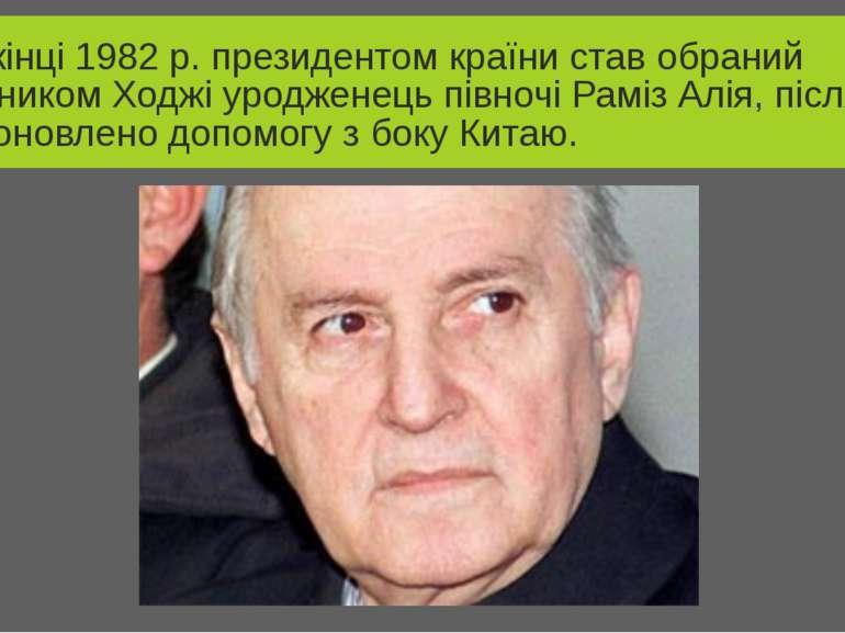 Наприкінці 1982 р. президентом країни став обраний наступником Ходжі уроджене...