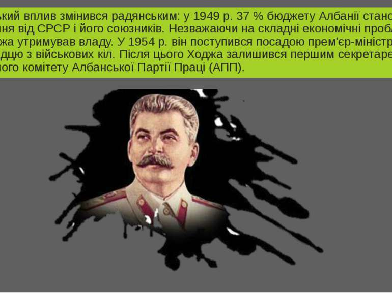 Югославський вплив змінився радянським: у 1949 р. 37% бюджету Албанії станов...