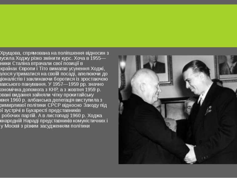 ПолітикаМ. С. Хрущова, спрямована на поліпшення відносин з Югославією, змуси...