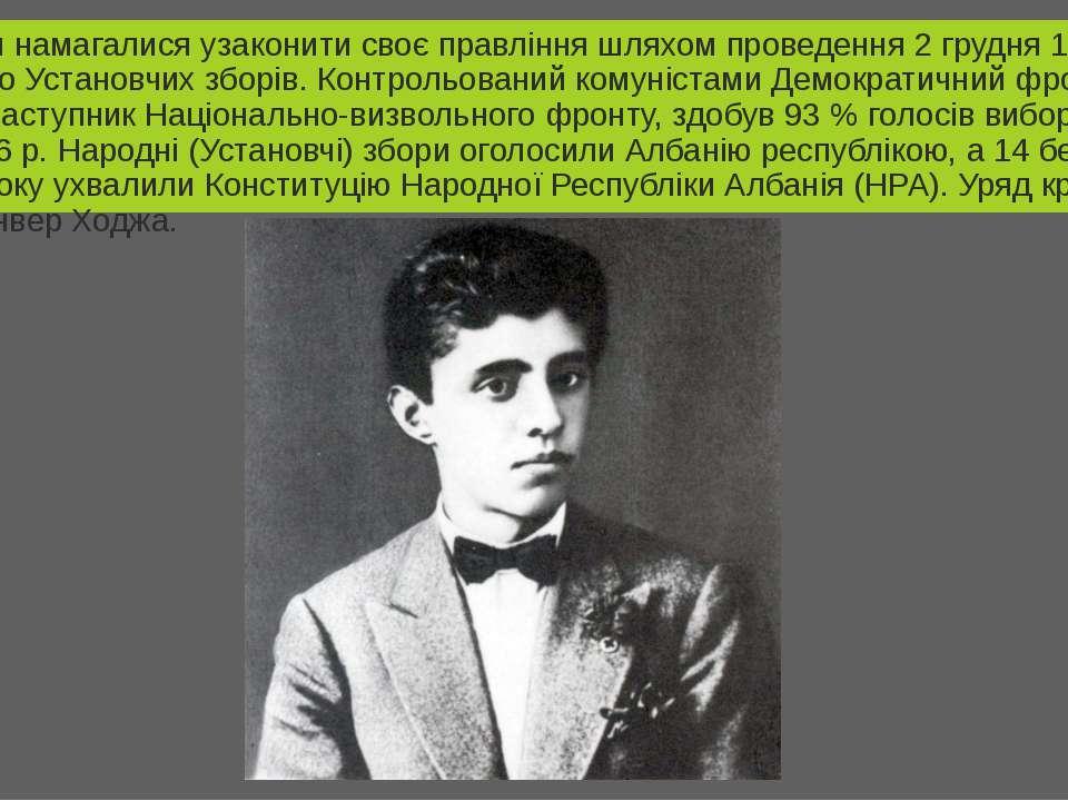Комуністи намагалися узаконити своє правління шляхом проведення 2 грудня 1945...