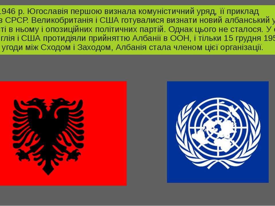 29 квітня 1946 р. Югославія першою визнала комуністичний уряд, її приклад нас...