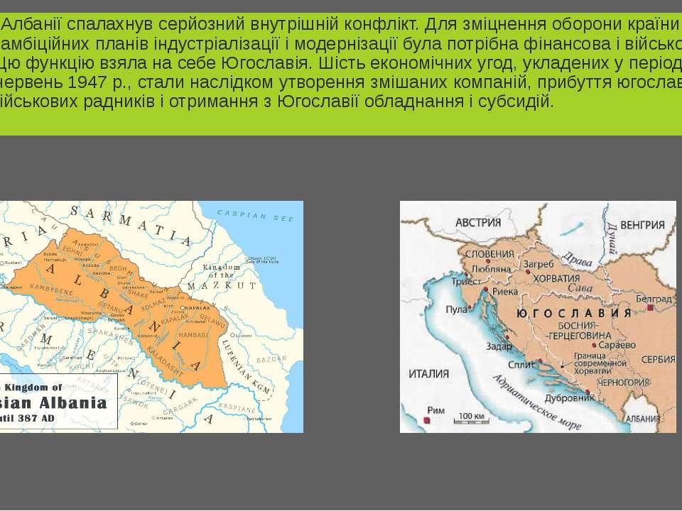 У 1948 р. в Албанії спалахнув серйозний внутрішній конфлікт. Для зміцнення об...