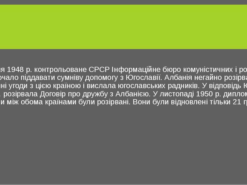 28 червня 1948 р. контрольоване СРСР Інформаційне бюро комуністичних і робочи...