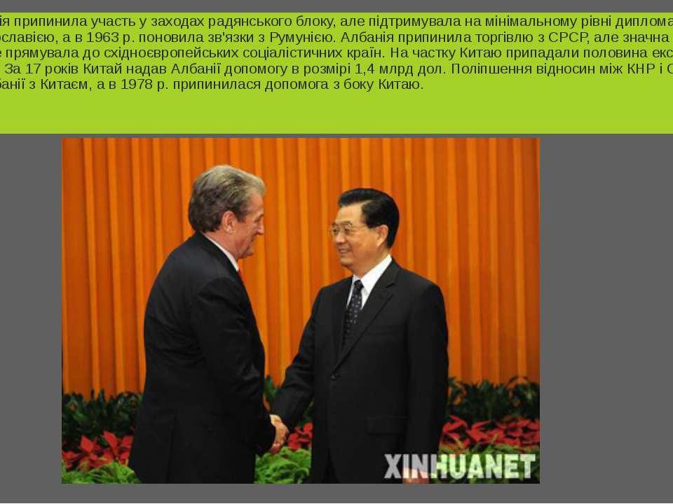 З 1962 р. Албанія припинила участь у заходах радянського блоку, але підтримув...