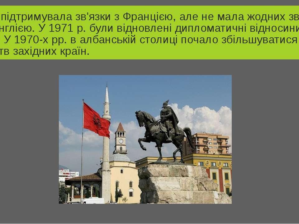 Албанія підтримувала зв'язки з Францією, але не мала жодних зв'язків з США і ...
