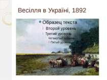 Весілля в Україні, 1892