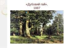 «Дубовий гай», 1887