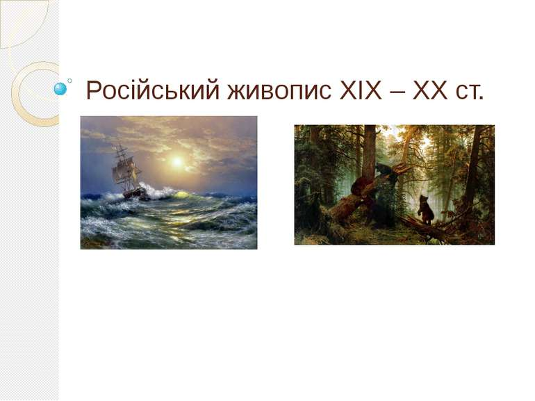 Російський живопис XIX – XX ст.