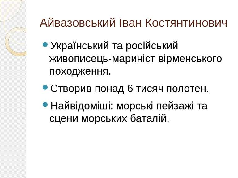 Айвазовський Іван Костянтинович Український та російський живописець-мариніст...