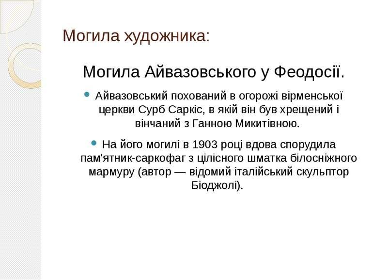 Могила художника: Могила Айвазовського у Феодосії. Айвазовський похований в о...
