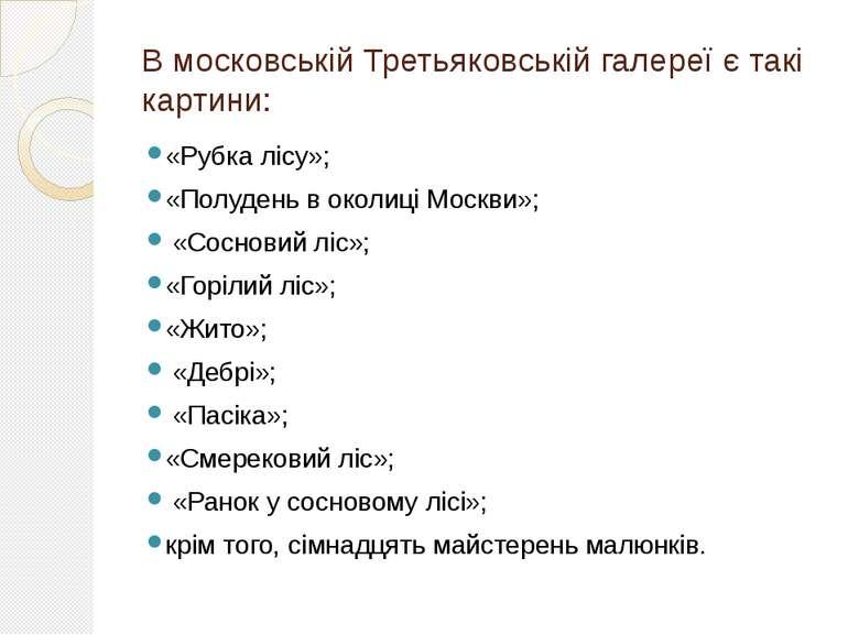 В московській Третьяковській галереї є такі картини: «Рубка лісу»; «Полудень ...