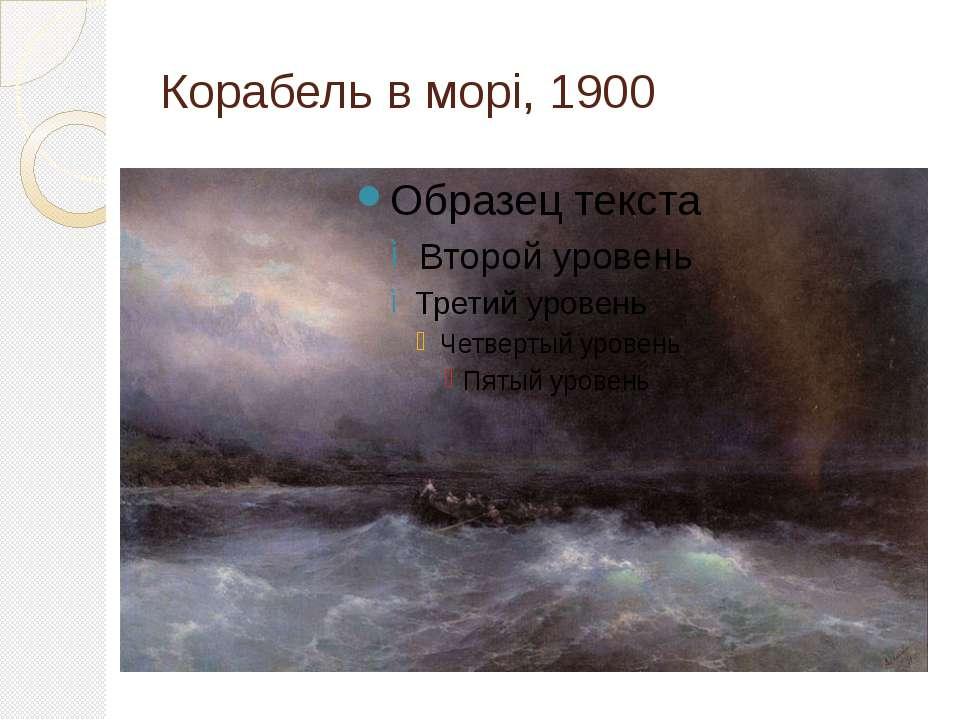 Корабель в морі, 1900