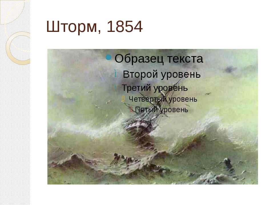 Шторм, 1854