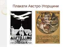 Плакати Австро-Угорщини