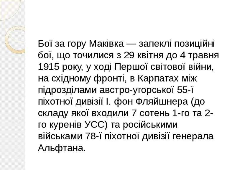 Бої за гору Маківка — запеклі позиційні бої, що точилися з 29 квітня до 4 тра...