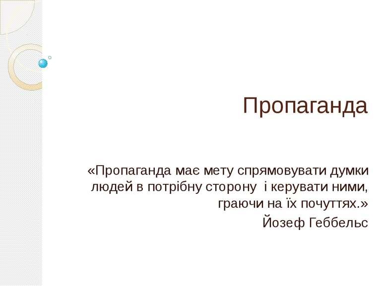 Пропаганда «Пропаганда має мету спрямовувати думки людей в потрібну сторону ...