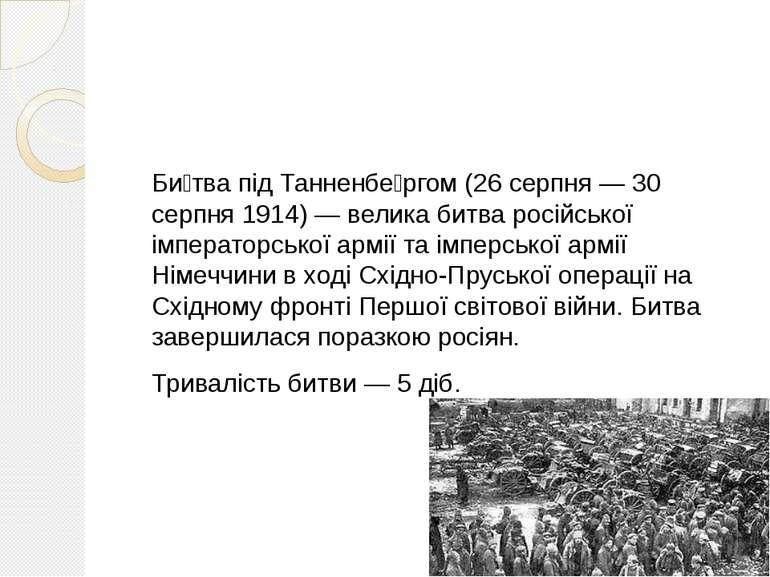 Би тва під Танненбе ргом (26 серпня — 30 серпня 1914) — велика битва російськ...