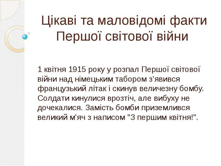 Цікаві та маловідомі факти Першої світової війни 1 квітня 1915 року у розпал ...