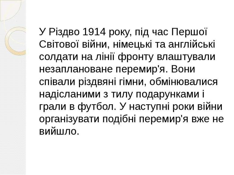 У Різдво 1914 року, під час Першої Світової війни, німецькі та англійські сол...
