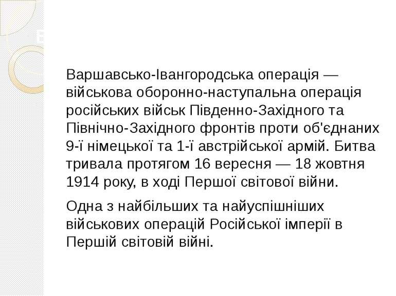 Варшавсько-Івангородська операція — військова оборонно-наступальна операція р...