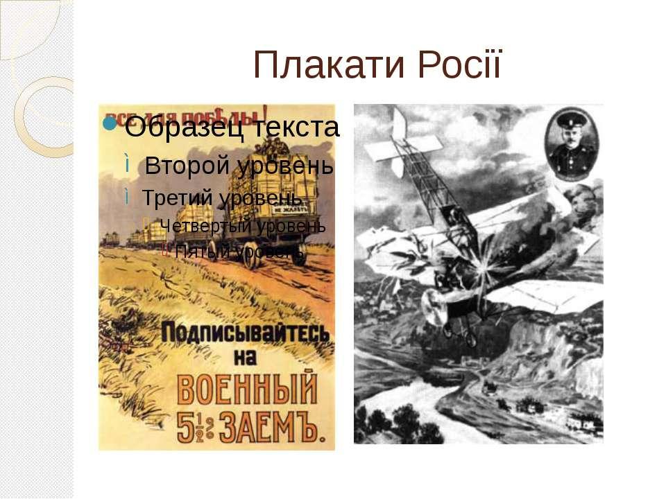 Плакати Росії