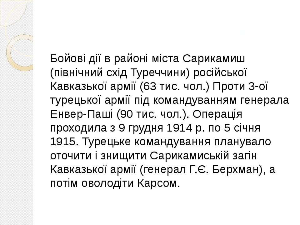 Бойові дії в районі міста Сарикамиш (північний схід Туреччини) російської Кав...