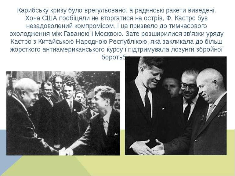 Карибську кризу було врегульовано, а радянські ракети виведені. Хоча США пооб...