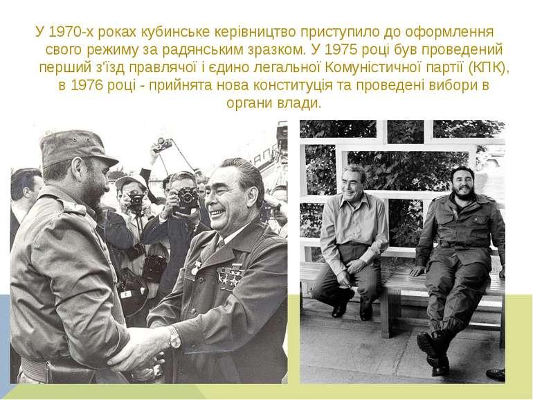 У 1970-х роках кубинське керівництво приступило до оформлення свого режиму за...