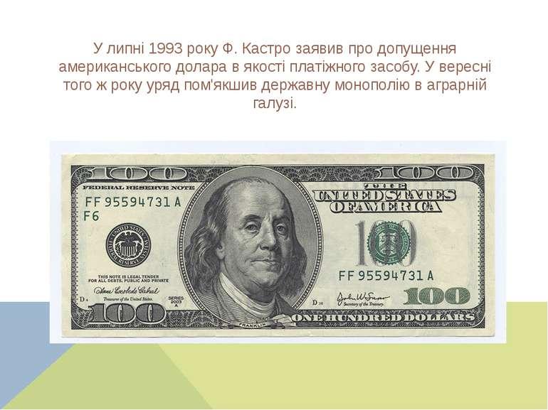 У липні 1993 року Ф. Кастро заявив про допущення американського долара в якос...