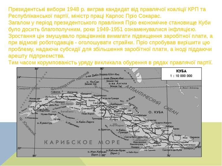 Президентські вибори 1948 р. виграв кандидат від правлячої коаліції КРП та Ре...