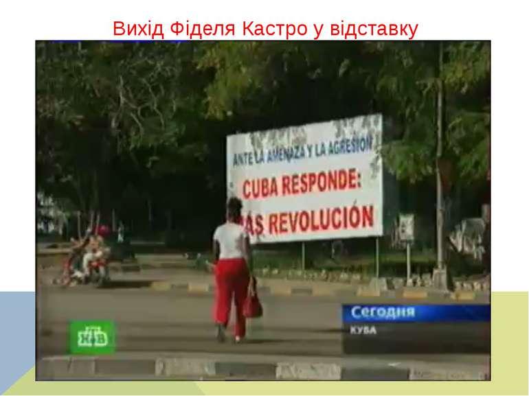 Вихід Фіделя Кастро у відставку