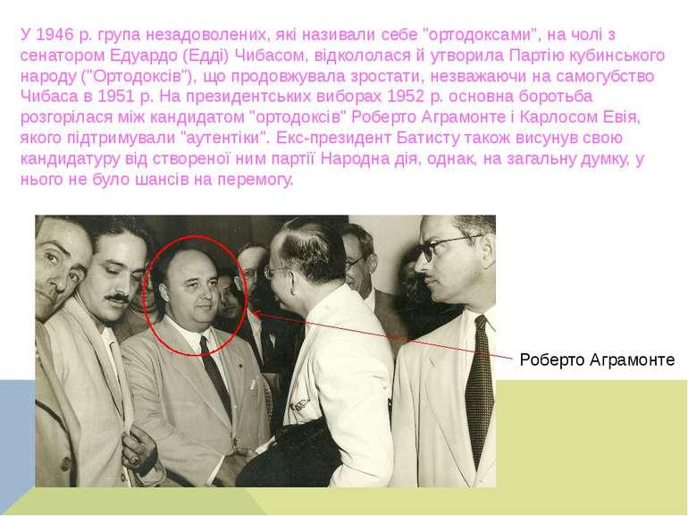 """У 1946 р. група незадоволених, які називали себе """"ортодоксами"""", на чолі з сен..."""