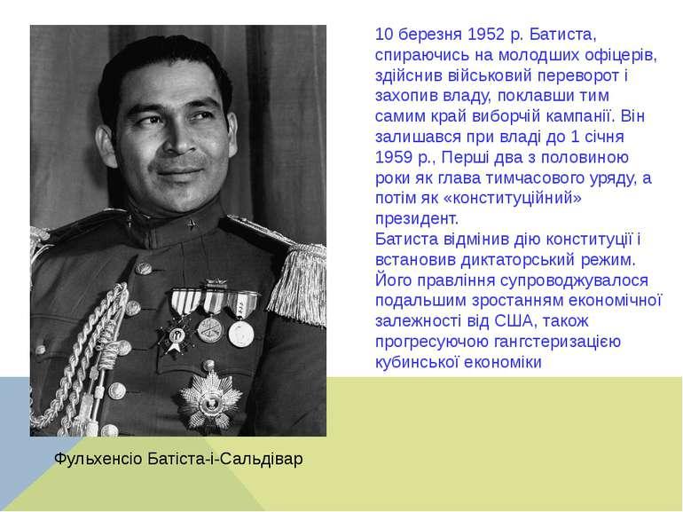 10 березня 1952 р. Батиста, спираючись на молодших офіцерів, здійснив військо...
