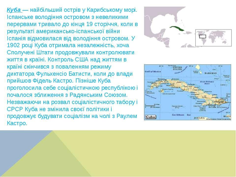 Куба — найбільший острів у Карибському морі. Іспанське володіння островом з н...