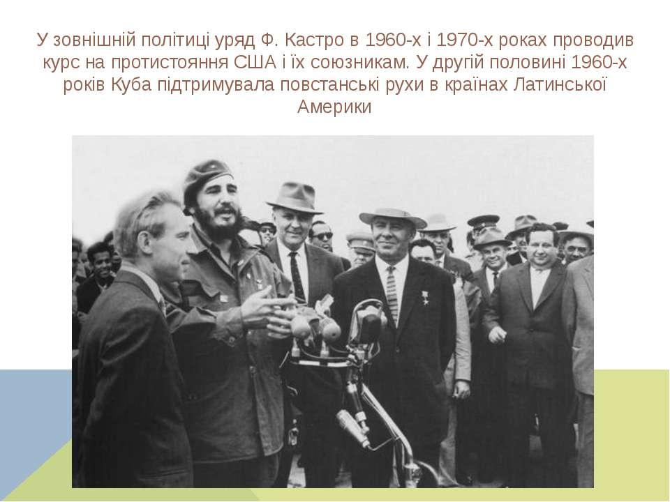 У зовнішній політиці уряд Ф. Кастро в 1960-х і 1970-х роках проводив курс на ...