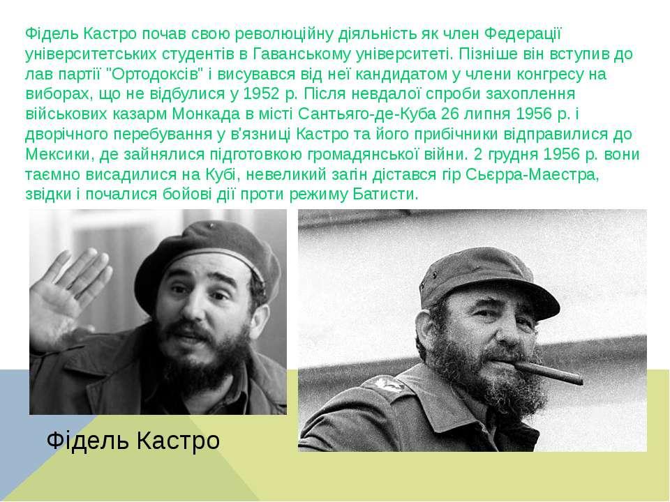 Фідель Кастро почав свою революційну діяльність як член Федерації університет...