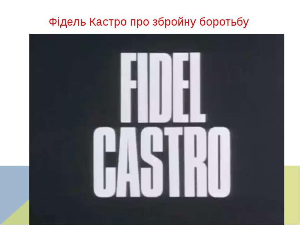 Фідель Кастро про збройну боротьбу