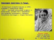 Індіра Ганді, прем'єр-міністр Індії в 1966-1977 рр. і 1980-1984 рр.. Зовнішня...