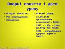 Опорні поняття і дати уроку Опорні поняття: Рух неприєднання; Сепаратизм; Опо...